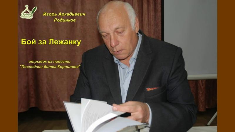 Бой за Лежанку Игорь Аркадьевич Родинков