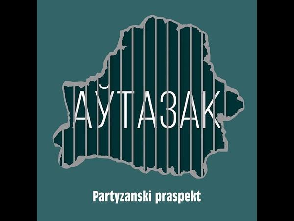Partyzanski praspekt Аўтазак культпратэст
