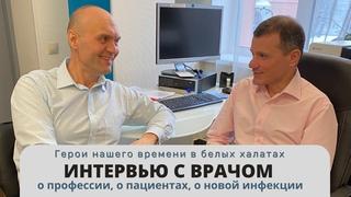Интервью с ведущим терапевтом Турчиком Р.Н.: о профессии, о пациентах, о новой инфекции.