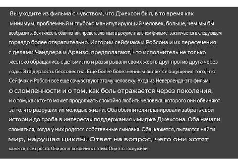 """Это интересно: НВО и поддержавшие """"Покидая Неверленд""""..., изображение №11"""