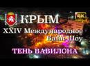 XXIV Meждународное Байк-Шоу. Севастополь.