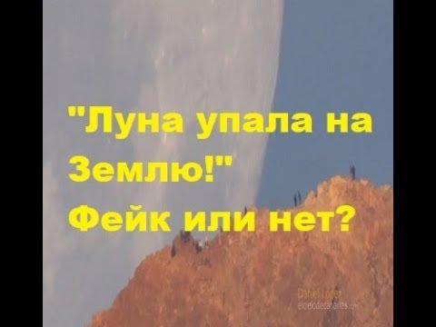 Луна упала на Землю! Фейк или нет Видео падения Луны на Землю снял фотограф около вулкана.