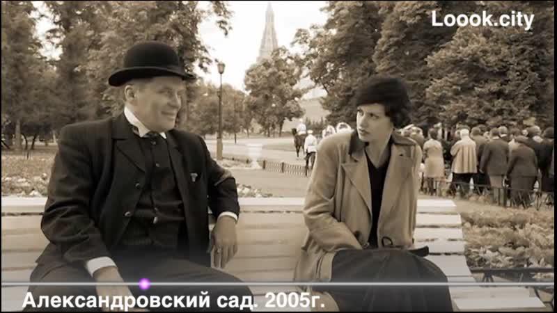 04 Азазело и Маргарита Александровский сад 2005г Мастер и Маргарита