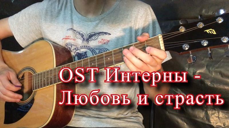 Красивая песня для двух гитар OST Интерны Любовь и страсть судьба Ivan Miron
