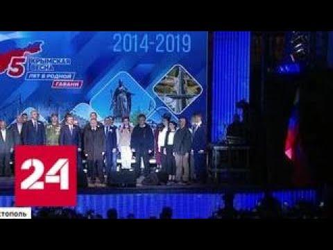 Мы вместе Путин поздравил крымчан с пятилетием возвращения в Россию - Россия 24