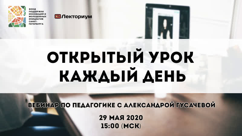 Открытый урок каждый день | Вебинар для учителей с Александрой Гусачевой