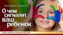 О чём сигналит ваш ребенок? Елена Ромская и Виктор Луговой