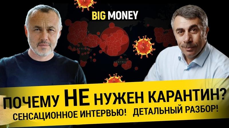 ДОКТОР КОМАРОВСКИЙ Коронавирус иммунитета нет ни у кого BigMoney 86