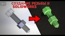 Делаем резьбу в SOLIDWORKS для печати на 3D принтере.