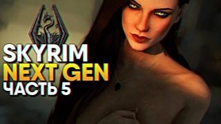 Skyrim SE Next Gen Ultra Modded #5 / Лучшие Моды и Лучшая Сборка на Скайрим 2020 прохождение