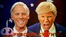 Рэп-Баттл - Джо Байден против Дональда Трампа Русские Субтитры
