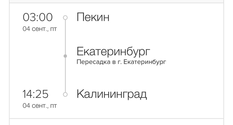 Уральские авиалинии, начните уже вести себя по-человечески!...