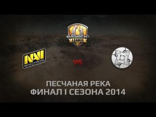 WGL GS NAVI vs UNITY 1 Season 2014 LAN FINAL DAY 1 Бой 6 Пещаная Река