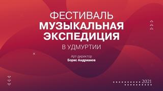 Открытие 64 фестиваля искусств «На Родине П.И.Чайковского»