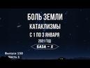 Катаклизмы 1-3 января 2021. Боль Земли. Падение метеорита в Испании Falling meteorite