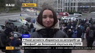 Активісти з Києва збираються на автопробіг до Феофанії, де Зеленський лікується від COVID. НАШ