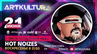 ARTKULTURA online 21 июня - Hot Noizes Эксклюзивный микс [Breaks DJ Live Stream]