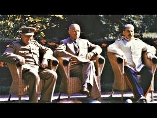 Берлинская конференция 1945 / The Berlin Conference
