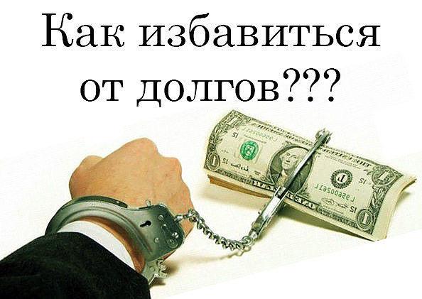 помощь в избавлении от кредитных долгов