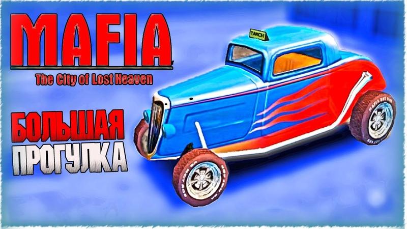 ЗАКАНЧИВАЕМ ПРОГУЛКУ ► Mafia The City of Lost Heaven БОЛЬШАЯ ПРОГУЛКА 4