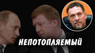 Шевченко о Чубайсе. Зачем Путину нужен Чубайс