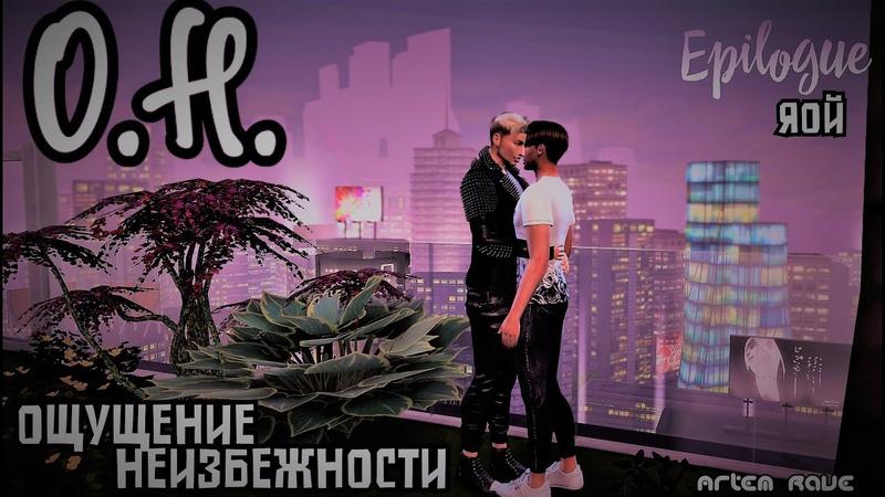 О Н Ощущение Неизбежности ЭПИЛОГ Яой Sims 4 сериал с озвучкой