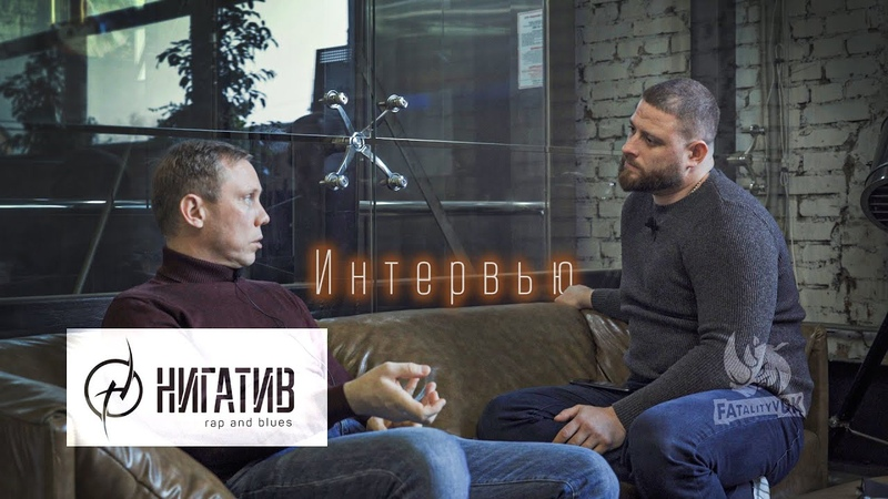 Нигатив Владимир Афанасьев большое интервью Fatalityvdk не вДудь