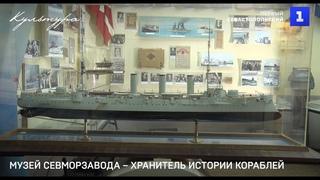 Музей Севморзавода – хранитель истории кораблей