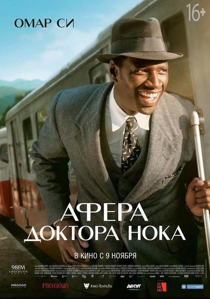 Афера доктора Нока / Knock