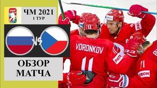 Россия - Чехия 4:3 обзор||Russia - Czech Republic 4:3