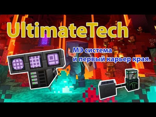 Развитие на сервере UltimateTech CenturyMine №6 МЭ система и первый карьер края