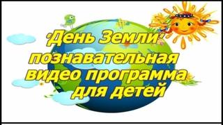 """""""День Земли"""" познавательная видео программа для детей"""