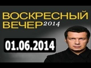 Воскресный вечер с Владимиром Соловьевым |  |