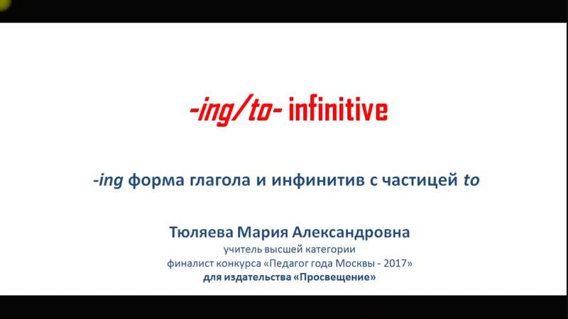 ING форма глагола и инфинитив с частицей TO 4
