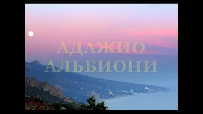 Адажио Альбиони Ольга Павенская