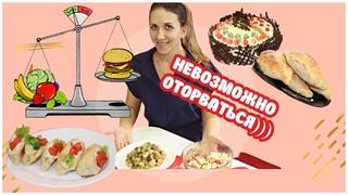 Кулинария как образ МОЕЙ жизни! Невозможно Оторваться от ВКУСНЫХ БЛЮД