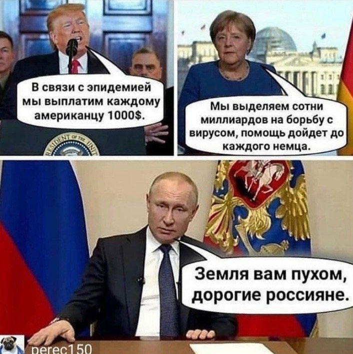 """ДЕПУТАТ РАЗМАЗАЛ ПУТИНА ЗА """"БОРЬБУ"""" С КОРОНАВИРУСОМ"""