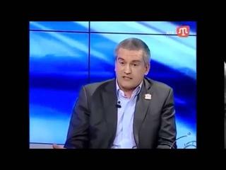Сергей Аксёнов  -  Крым не Россия