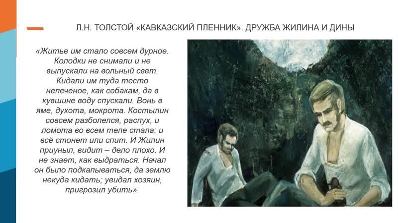 Л Н Толстой Кавказский пленник Жилин и Дина