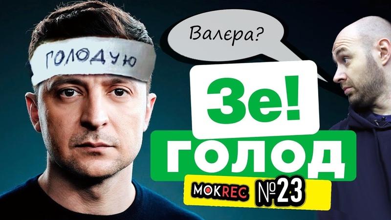 Фейковий кадровий голод Зеленського Шкарлет і ДБР MokRec №23