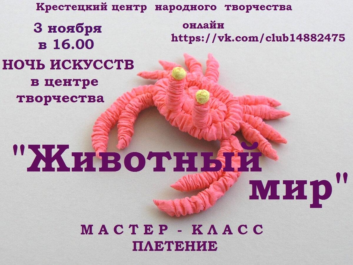 Афиша онлайн-мероприятий в рамках всероссийской культурно-образовательной акции «НОЧЬ ИСКУССТВ 2020», изображение №5