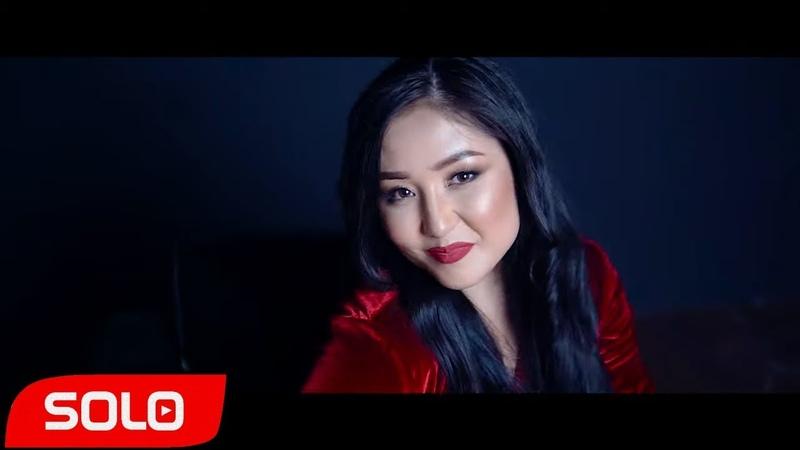Айгерим Эшим Журок сыры Жаны клип 2019