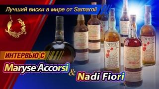 Whisky от Samaroli. Как разливать самый лучший виски в мире?