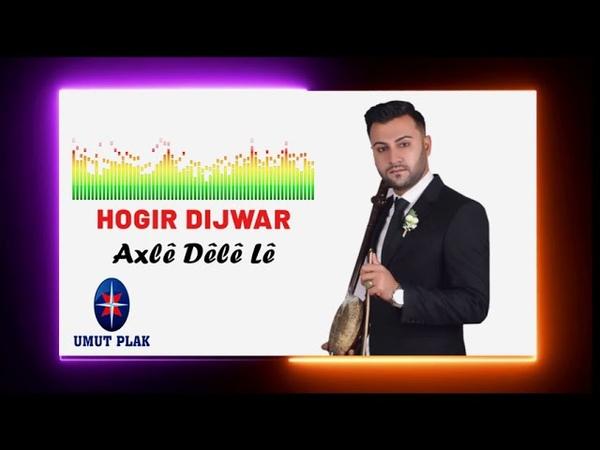 Dilana Rıbab Govend Kürtçe Kemençe Raks Cida Halay Kürtçe Oyun Havaları Kurdısh Halay Hogir Dijwar✔️