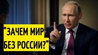 Прямой вопрос Путина ОШАРАШИЛ американцев и их союзников!