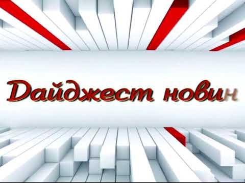 Селидово ТРК Инфо-центрДзеркало тижня 26.07.2020