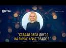 Онлайн — презентация ETEN 🗣 Спикер: Андрей Головащенко 💼 Тема: Презентация Маркетинг Плана.