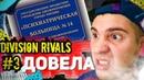 FIFA 20 DIVISION RIVALS 3 РАЗБИЛ ГЕЙМПАД ФИФА ДОВЕЛА