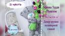 Мишка Тедди с букетом из полимерной глины ~ Декор кружки ~ 2 часть ~