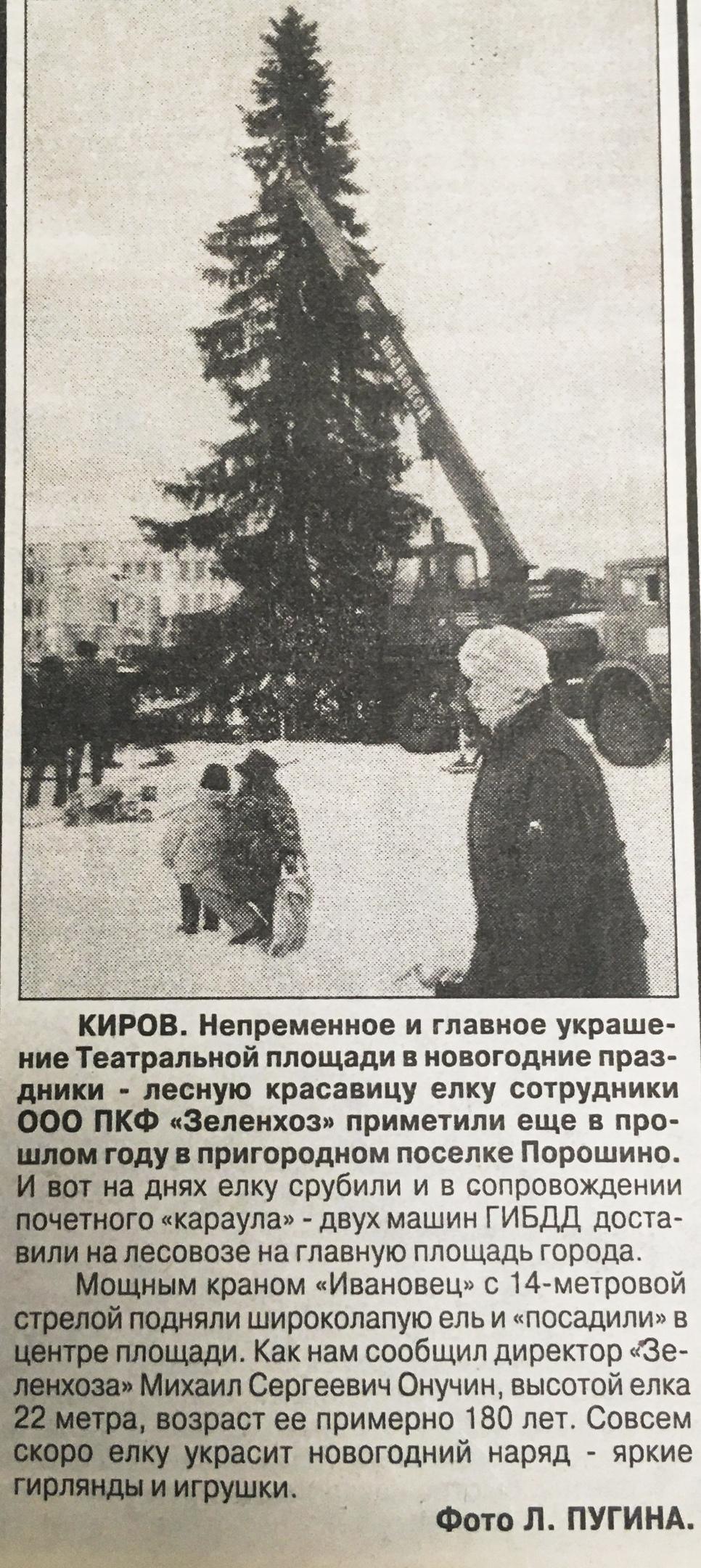 О чем писали кировские газеты двадцать лет назад? Конец декабря 1999 года., изображение №6